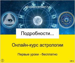 Онлайн-курсы астрологии
